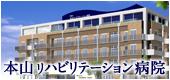 本山リハビリテーション病院